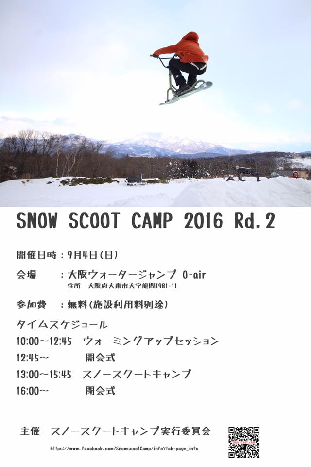 SnowScoot CAMP