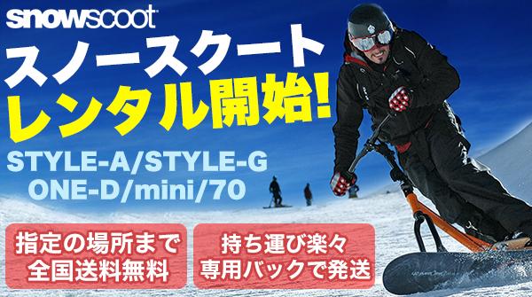 snowscoot_rental